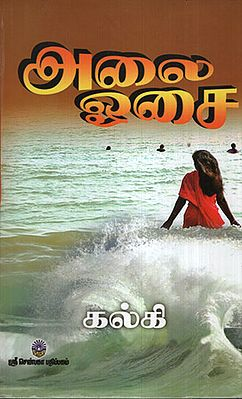 Sounds of the Waves  (Tamil)