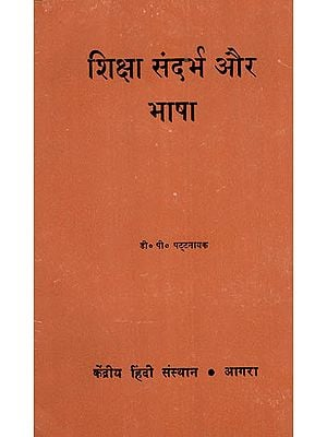 शिक्षा संदर्भ और भाषा - Education Reference and Language (An Old and Rare Book)