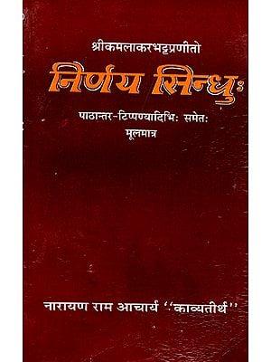 निर्णय सिन्धु: Nirnaya Sindhu