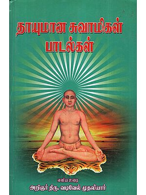 Songs of Thaumana Swamigal - Excerpts and Explanation (Tamil)