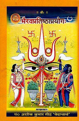 भैरवप्रतिष्ठाप्रयोग: Worshipping Bhairava