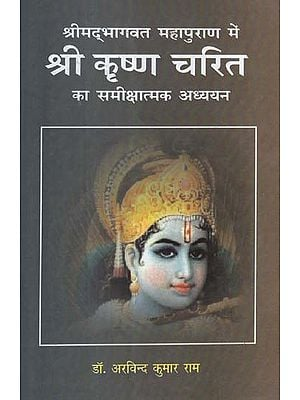 श्रीमद् भागवत महापुराण में (श्री कृष्ण चरित का समीक्षात्मक अध्ययन) - A Critical Study of Shri Krishna's Character in Srimad Bhagavat Mahapuran