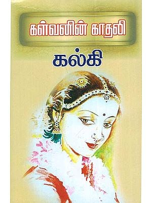 Love of a Thief in Tamil (Novel)