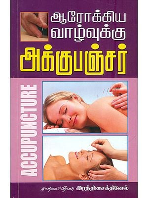 ஆரோக்கிய வாழ்வுக்கு அக்குபஞ்சர்: Accupuncture For Health (Tamil)