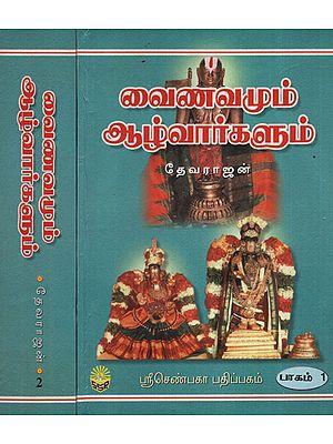 Vaishnavism and Azhwars (Set of 2 Volumes in Tamil)