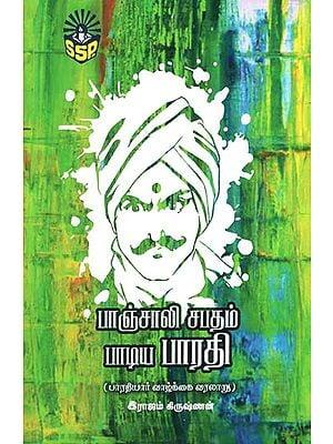 Bharathi's Narrative on Panchali (Tamil)
