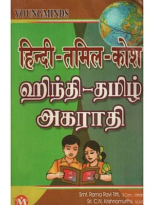 Youngminds Hindi-Tamil Dictionary