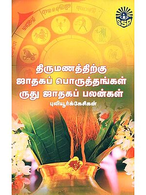 Horoscope Matching for Marriages (Tamil)