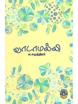 Vada Malli - Majenda Ross in Tamil (Novel)