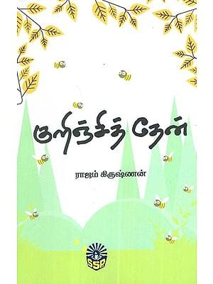 Honey From Kurinji in Tamil (Novel)