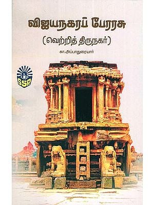 The Empire of Vijayanagar (Tamil)