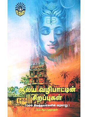 Importance of Going to Temple - Details of 309 Shiv Temples (Tamil)