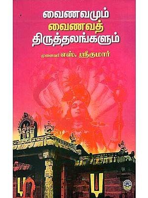 Vaishnavism and Vaishnavite Temples (Tamil)