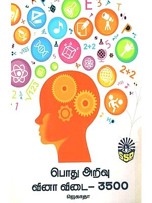 Question and Answers for State and Private Competitive Exams (Tamil)
