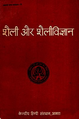 शैली और शैलीविज्ञान - Style and Stylistics (An Old and Rare Book)