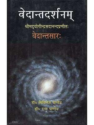 वेदान्तदर्शनम् श्रीमद्योगीन्द्रसदानन्दप्रणीत: वेदान्तसार: - Vedanta Darshanam Srimad Yogindra Sadanand: Vedanta Saara
