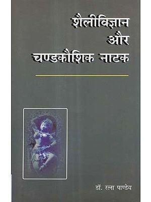 शैलीविज्ञान और चण्डकौशिक नाटक - Stylistics and Chandkaushik Drama