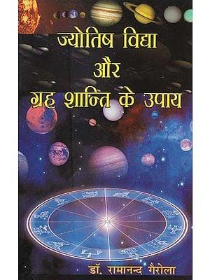 ज्योतिष विद्या और ग्रह शान्ति के उपाय - Astrology and Planetary Peace Measures