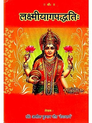लक्ष्मीयागपद्धति: Methods of Lakshmi Yajna