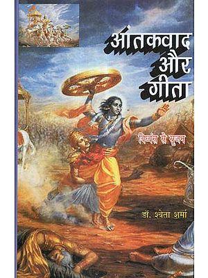 आतंकवाद और गीता विध्वंस से सृजन - Creation From Terrorism and Gita Demolition