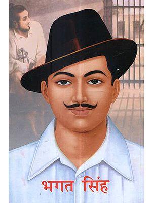 भगत सिंह - Bhagat Singh