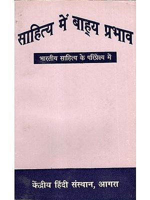 साहित्य में बाहय प्रभाव - External Influences in Literature (From the Perspective of Indian Literature)