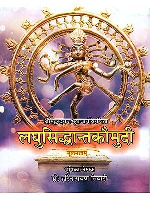 लघुसिद्धान्तकौमुदी: Laghu Siddhanta Kaumudi