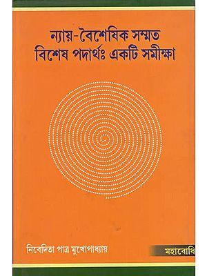 Nyaya- Vaisesika Sammata Visesa Padartha: Ekti Samiksa (Bengali)