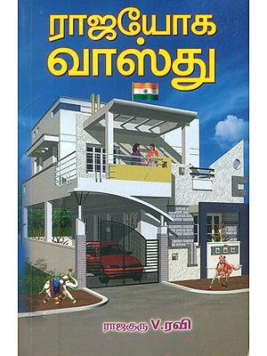 ரஜயோக வாஸ்து: Rajayoga Vastu (Tamil)