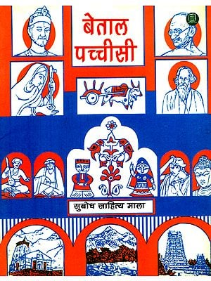 बेताल पच्चीसी: A Collection of 25 Stories of Indian Culture and Tradition