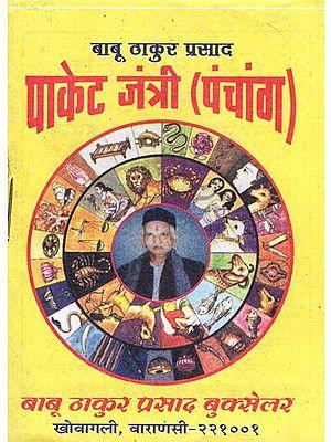 पाकेट जंत्री (पंचांग) - Pocket Jantri (Panchanga)