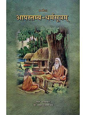 आपस्तम्ब - धर्मसूत्रम् - Aapstamba Dharmasutram with Ujjwala Commentary