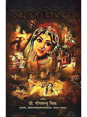 अकथितं किञ्चित् - Akathitam Kinchit (Pancha Mankottaram Abhijnan Shakuntalam)
