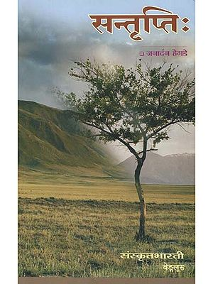 सन्तृप्तिः - Santripti (A Collection of Inspirational Stories)