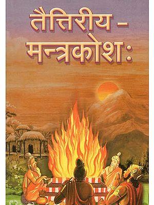 तैत्तिरीय - मन्त्रकोशः - Taittriya Mantra Kosh