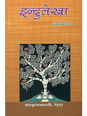 इन्दुलेखा - Indulekha (A Collection of Twelve Short Stories)