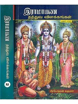 இரமாயண - தத்துவ விளக்கங்கள்: Ramayana - Philosophical Explanations  in Tamil (Set of 2 Volumes)