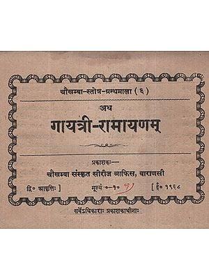 अथगायत्री-रामायणम् - Atha Gayatri-Ramayanam