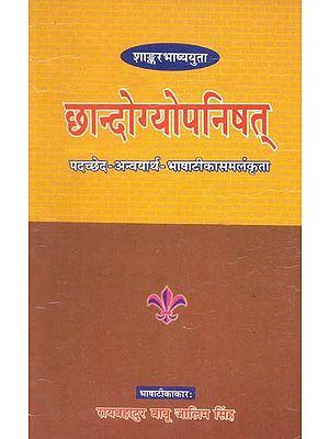 छान्दोग्योपनिषत्: Chandogya Upanishad with Anvaya (Word-to-Word Hindi Translation)