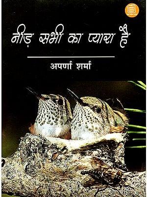 नीड़ सभी का प्यारा हैं: Need Sabhi ka Pyara Hai (A Collection of Children's Poems)