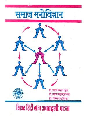 समाज मनोविज्ञान: Social Psychology (An Old Book)