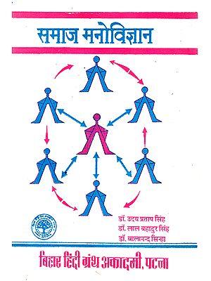 समाज मनोविज्ञान: Social Psychology (An Old Book)