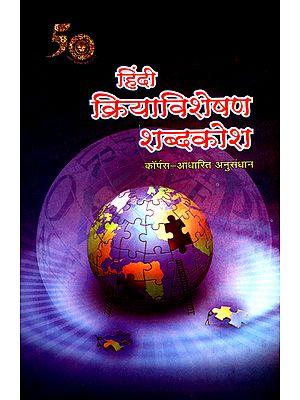 हिंदी क्रिया विशेषण शब्दकोश: Hindi Adverb Dictionary