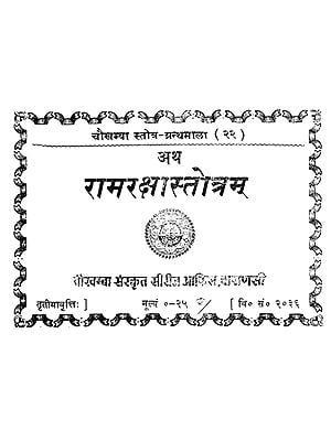 अथ रामरक्षास्तोत्रम् - Atha Rama Raksha Stotram