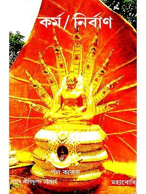 Karma Nirvana (Bengali)