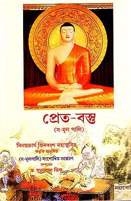 Prettu Bastu (Bengali)