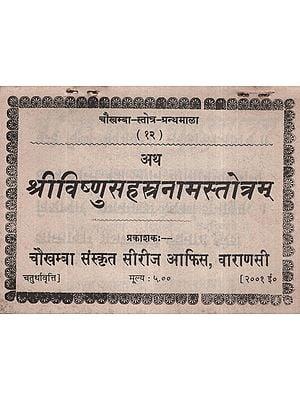 श्रीविष्णुसहस्त्रनामस्तोत्रम् - Atha Shri Vishnu Sahastranam Stotram