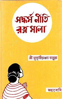 Saddharma Niti Ratnamala (Bengali)