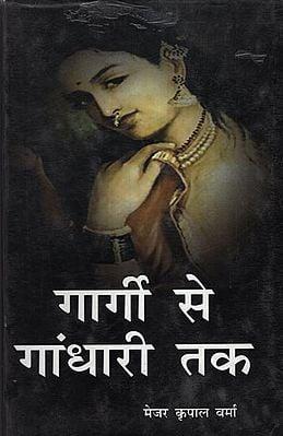 गार्गीसेगांधारीतक - From Gargi to Gandhari