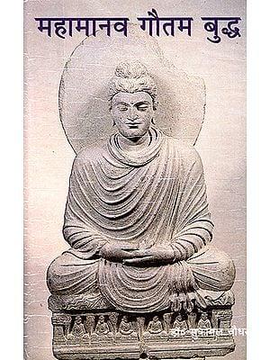 महामानव गौतम बुद्ध: Mahamanav Gautam Buddha